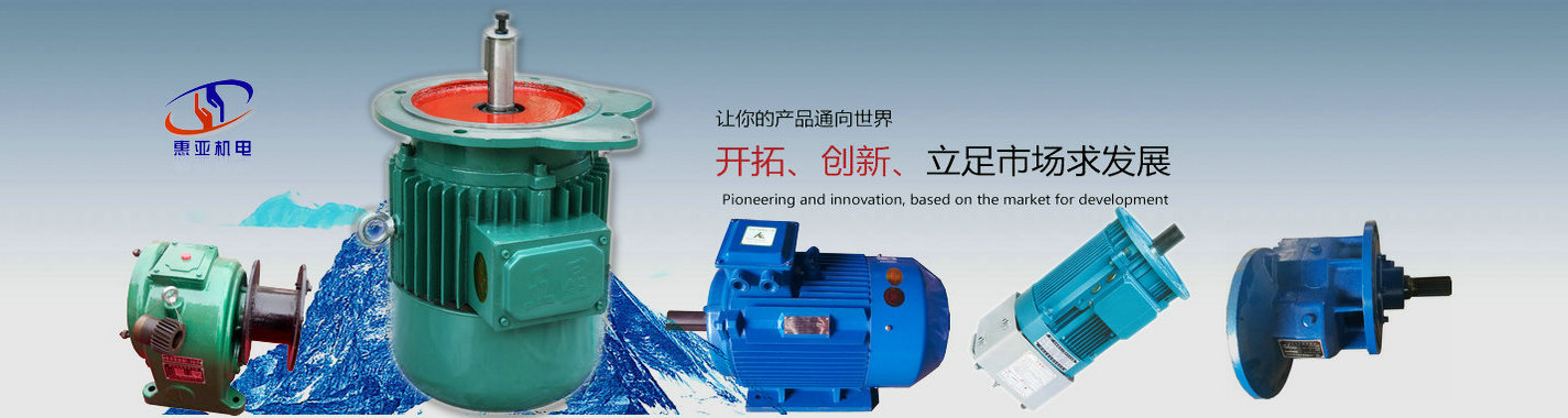conical motors manufacturer